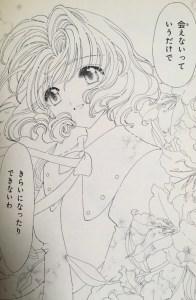 ccsakura12-014