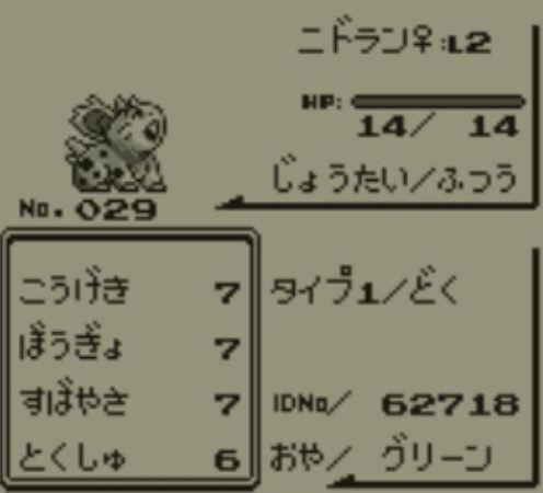 pokemon-green4-023