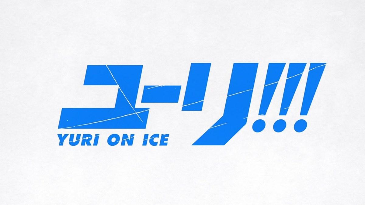 【アニメ感想】ユーリ!!! on ICE 4話感想