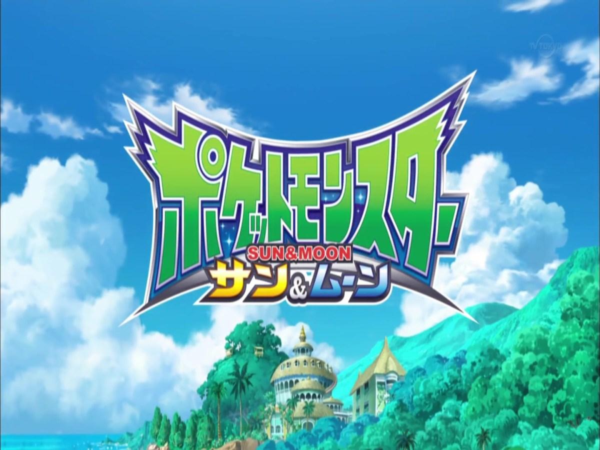 【アニメ感想】ポケットモンスターサン&ムーン10話