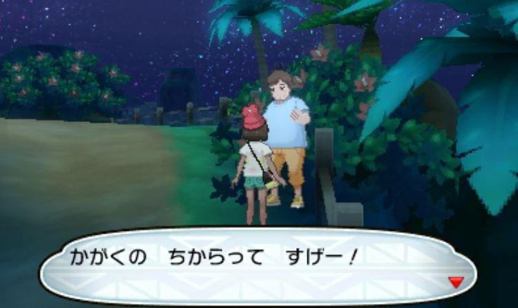 pokemon-sm2-007