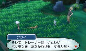 pokemon-sm2-009