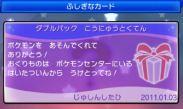 pokemon-sm2-068