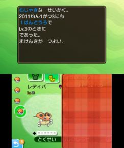 pokemon-sm2-073