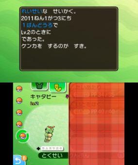 pokemon-sm2-080