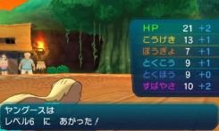pokemon-sm2-092