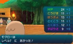 pokemon-sm2-093