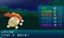 pokemon-sm2-119