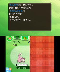 pokemon-sm2-124