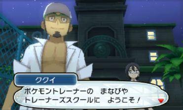 pokemon-sm3-002