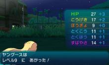 pokemon-sm3-008