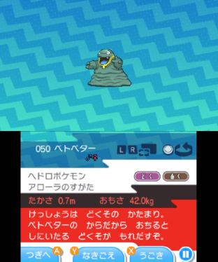 pokemon-sm3-038