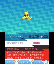 pokemon-sm3-042
