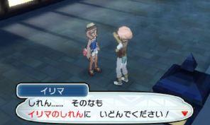 pokemon-sm3-054