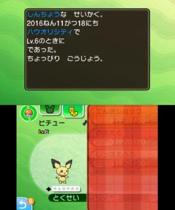 pokemon-sm3-058