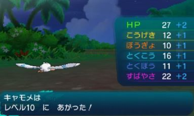 pokemon-sm3-065