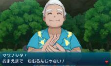 pokemon-sm3-076