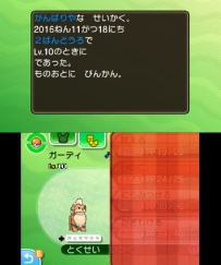 pokemon-sm3-093