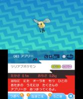 pokemon-sm3-095