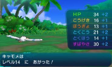 pokemon-sm3-103
