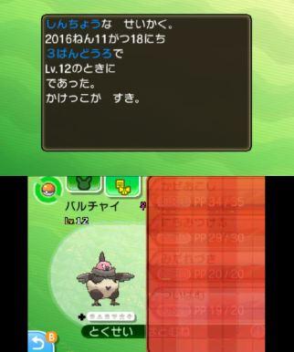 pokemon-sm3-142