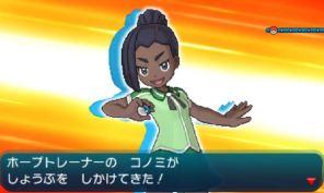pokemon-sm3-146