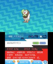 pokemon-sm3-154