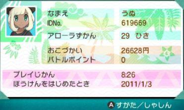 pokemon-sm3-198