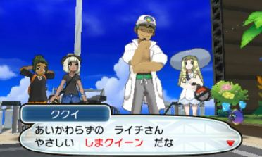 pokemon-sm4-009