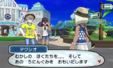 pokemon-sm4-017