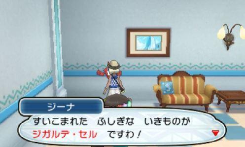 pokemon-sm4-020