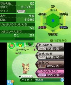 pokemon-sm4-023