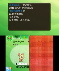 pokemon-sm4-024