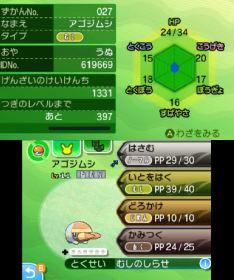 pokemon-sm4-028