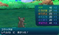 pokemon-sm4-030