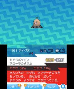 pokemon-sm4-037