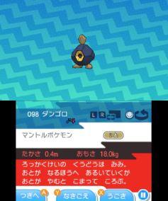 pokemon-sm4-041