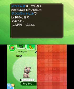 pokemon-sm4-048