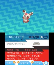 pokemon-sm4-050