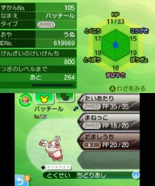 pokemon-sm4-051