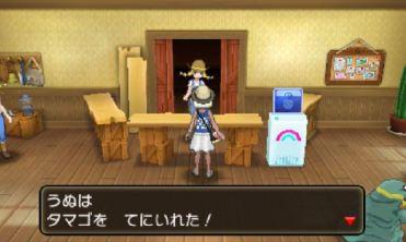 pokemon-sm4-090