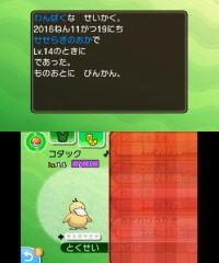 pokemon-sm4-138