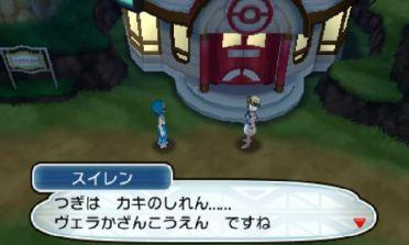 pokemon-sm4-159