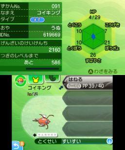 pokemon-sm5-010