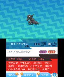 pokemon-sm5-053