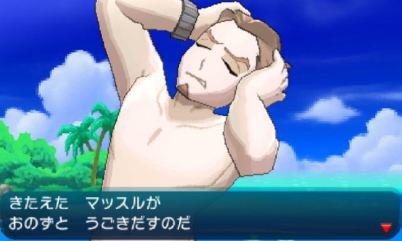 pokemon-sm5-104