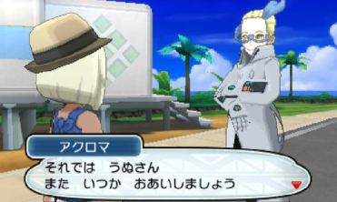 pokemon-sm5-114
