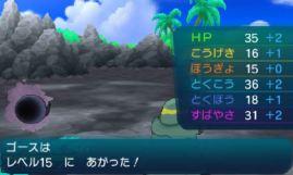 pokemon-sm5-136