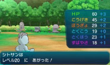 pokemon-sm6-055