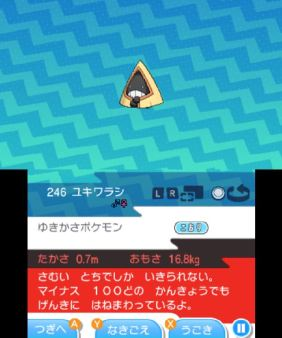 pokemon-sm8-006